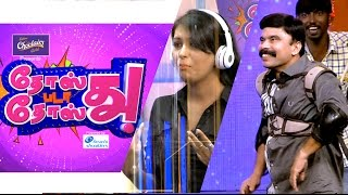 Dosth Bada Dosth promo video 06-09-2015 Puthuyugam TV new Celebrities Game Show promo video 6th september 2015