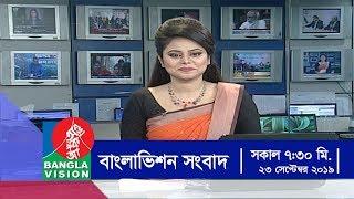 সকাল ৭:৩০ টার বাংলাভিশন সংবাদ   Bangla News   23_September_2019   07:30 AM   BanglaVision News