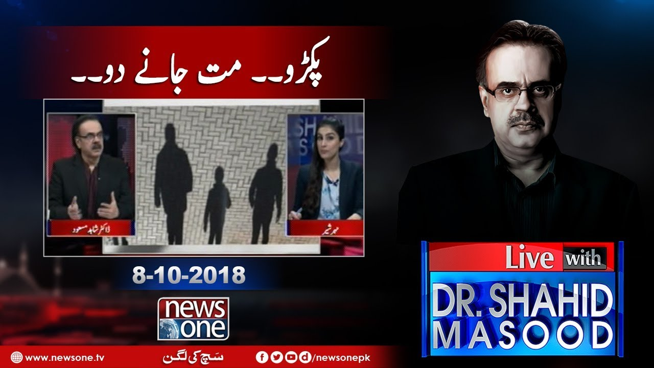 Live with Dr.Shahid Masood   8-October-2018   PM Imran Khan   Shehbaz Sharif   NAB