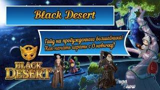 Black Desert: Гайд на пробужденного волшебника!  Как начать играть с 0 новичку?