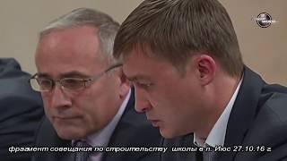 Глава Хакасии Виктор Зимин матом предъявил свите недостроенную школу в Июсе