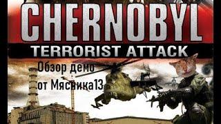 Обзор демо-версии игры Чернобыль: Зона отчуждения