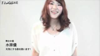 舞台女優:水原優TVライブオンラインCM。 TVLOL.net - Captured Live on...
