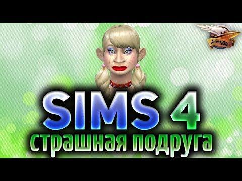 The Sims 4 - Страшная подруга пытается завоевать самцов до самого конца