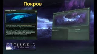 [Гайд][Stellaris 1.9.1][Другое] - Покров / Shroud