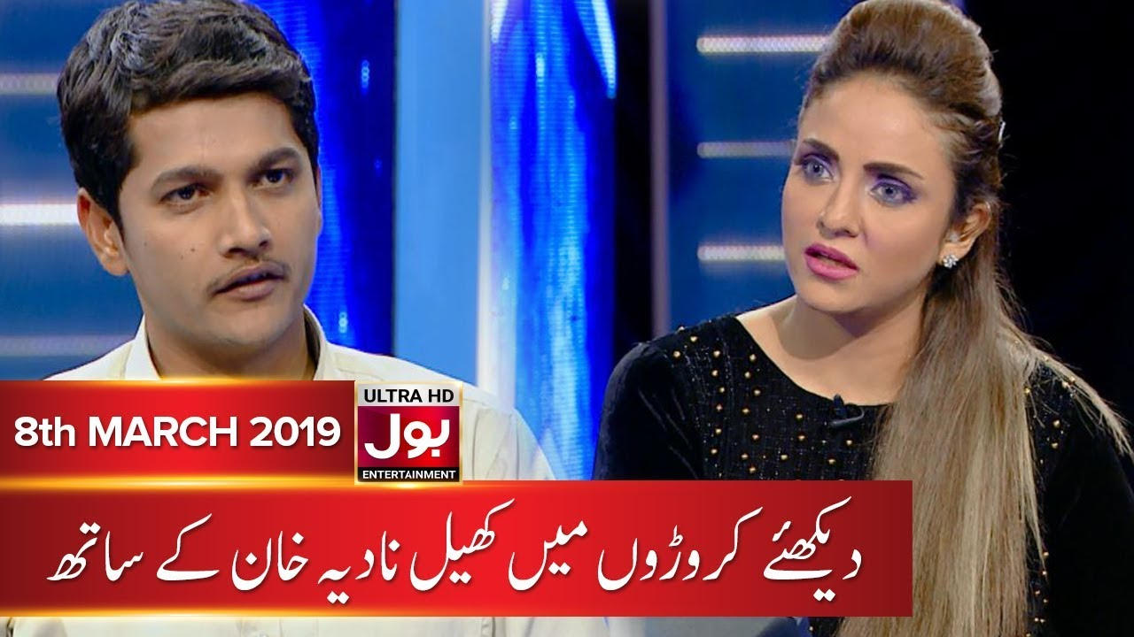 Croron Mein Khel With Nadia Khan | Nadia Khan Show | 8th March 2019 | BOL Entertainment