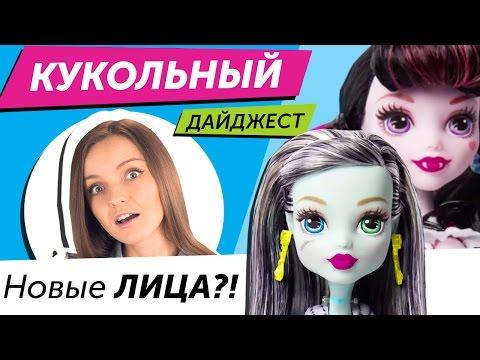 Кукольный Дайджест #9: Новые Лица Monster High, Эпичная Зима Ever After High