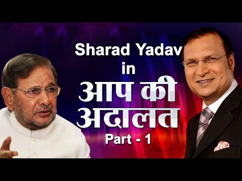 Sharad Yadav in Aap Ki Adalat (Part 1)