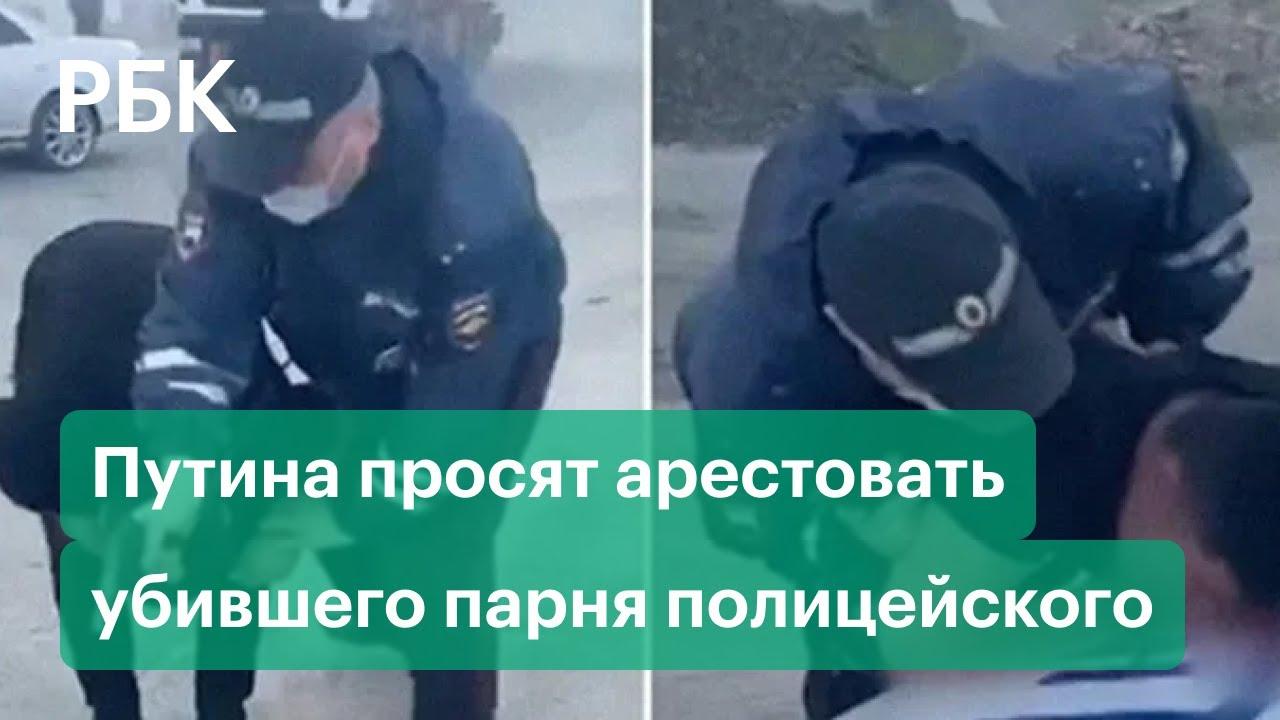 Азербайджанцы написали Путину изза освобождения полицейского застрелившего мужчину