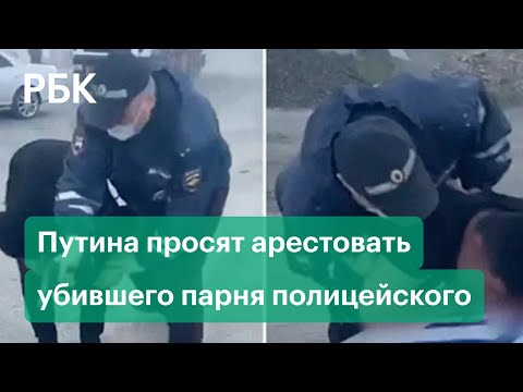 Азербайджанцы написали Путину из-за освобождения полицейского, застрелившего мужчину