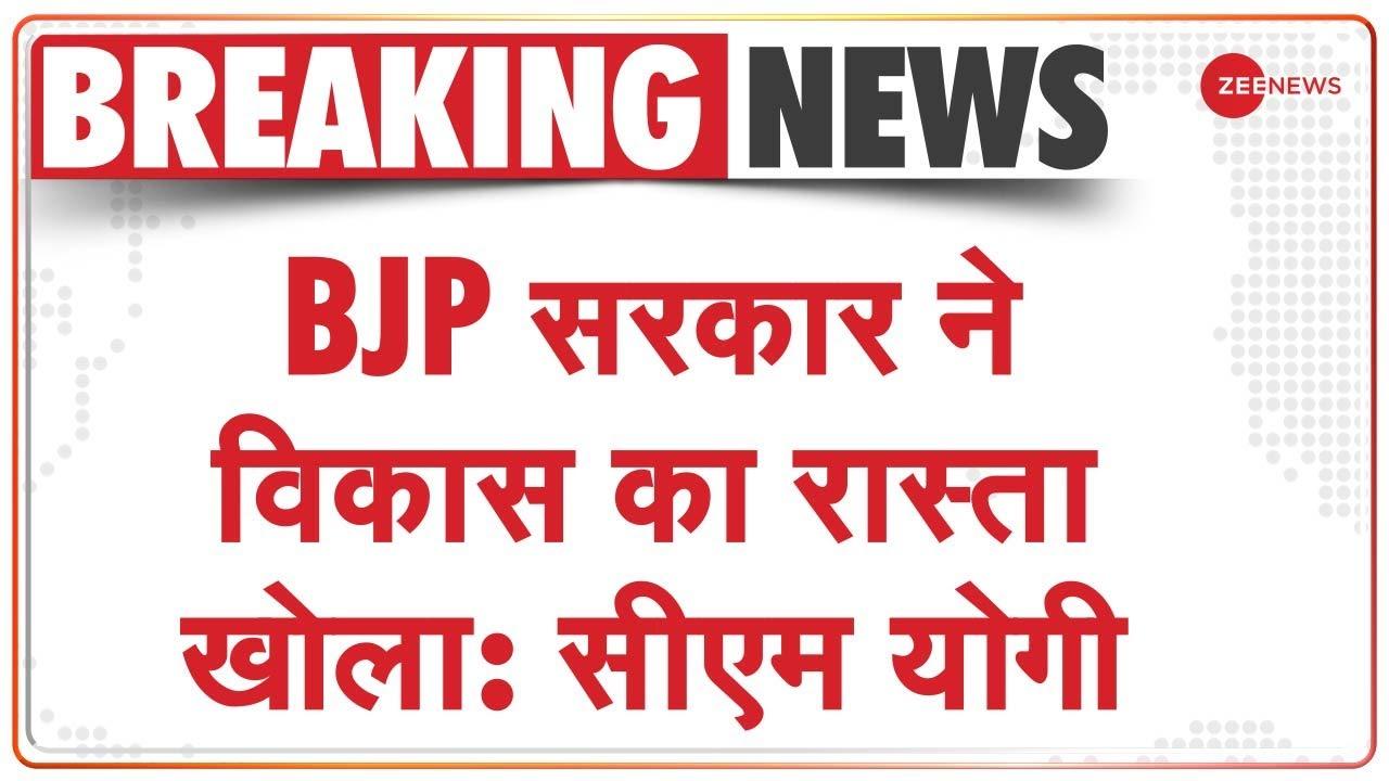 Download Breaking News: BJP सरकार ने विकास का रास्ता खोला - Yogi Adityanath | Hindi News | Latest Update