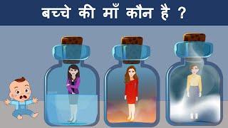 हिंदी पहेलियाँ आपके IQ के लिए   Who is the mother   Hindi Paheli
