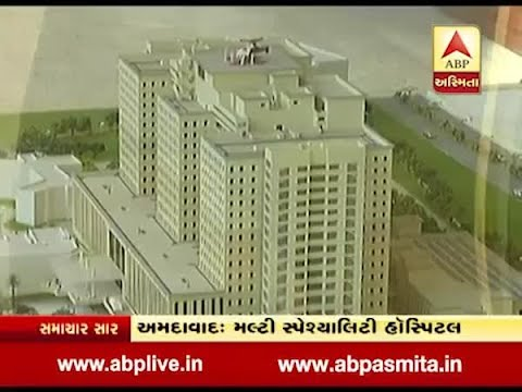 Ahmedabad: Vs hospital is become first paperless hospital in gujarat