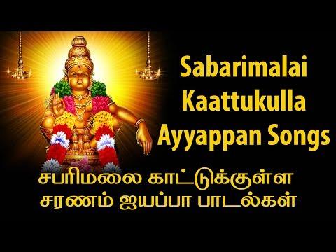 ayyappan-songs-in-tamil-|-sabarimalai-kaattukulla-|-unnikrishnan-ayyappan-songs-|-tamil-bhakti-songs