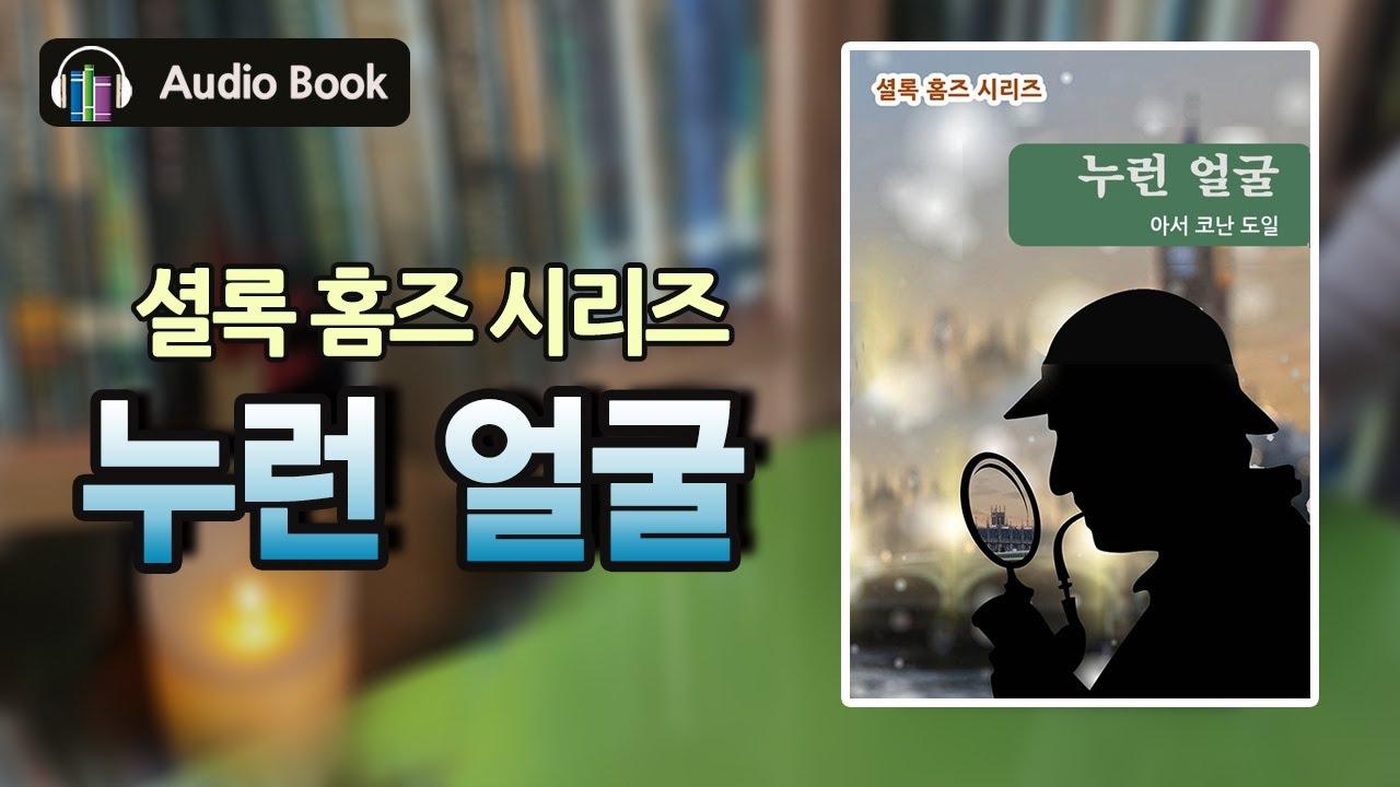 [추리 걸작] 누런 얼굴 | 셜록 홈즈 시리즈 | 오디오북 | 미스터리