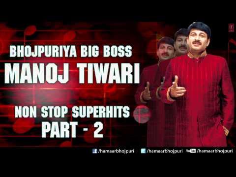 Manoj Tiwari [ Bhojpuri Superstar ] Non Stop Superhits PART - 2