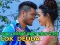 Download 2074 New Lok Deuda Song Kaho Pahad Ghar।।Chakra Bam।।Tek Nagari।।Rekha Joshi 017 MP3 song and Music Video