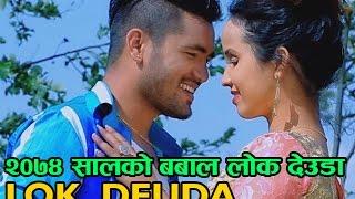 2074 New Lok Deuda Song Kaho Pahad Ghar।।Chakra Bam।।Tek Nagari।।Rekha Joshi 017