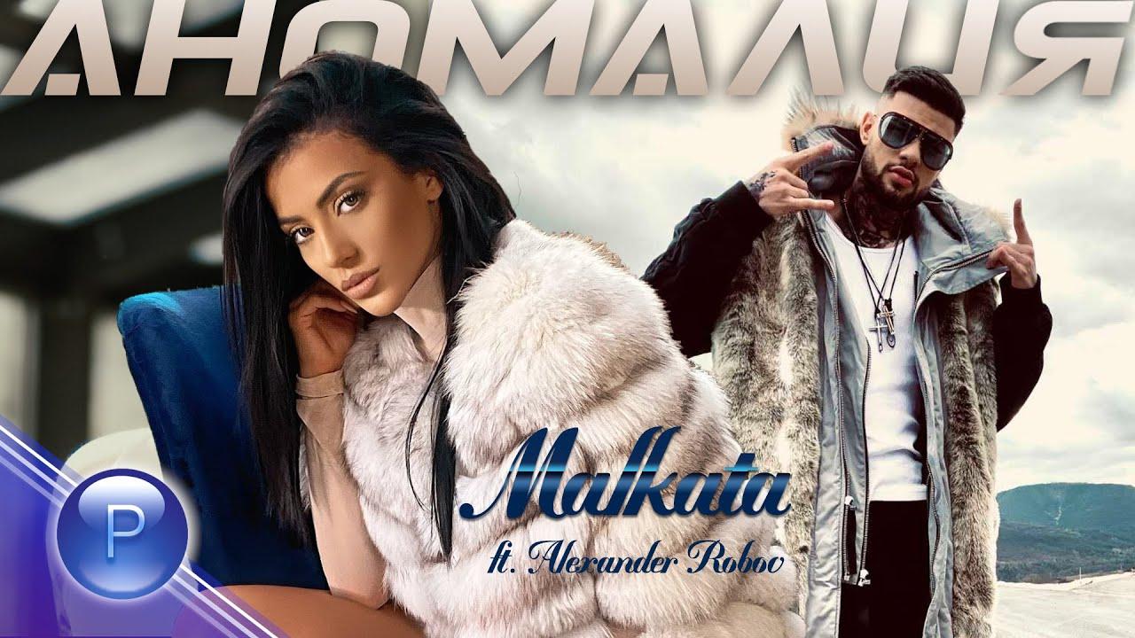 Download MALKATA ft. ALEXANDER ROBOV - ANOMALIYA / Малката ft. �лек�андър Робов - �номали�, 2021