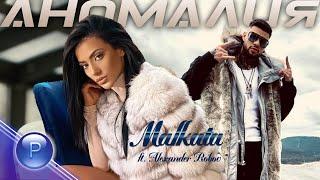 MALKATA ft. ALEXANDER ROBOV - ANOMALIYA / Малката ft. Александър Робов - Аномалия, 2021