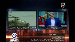 هاتفيا / صلاح الدين حسن يشرح حادث محاولة سرقة بنك في سيناء بتفصيل و لماذا قاموا بذلك- 90 دقيقة