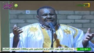 شاهد كيف أدى محمد ولد الميداح أغنيته الشهيرة