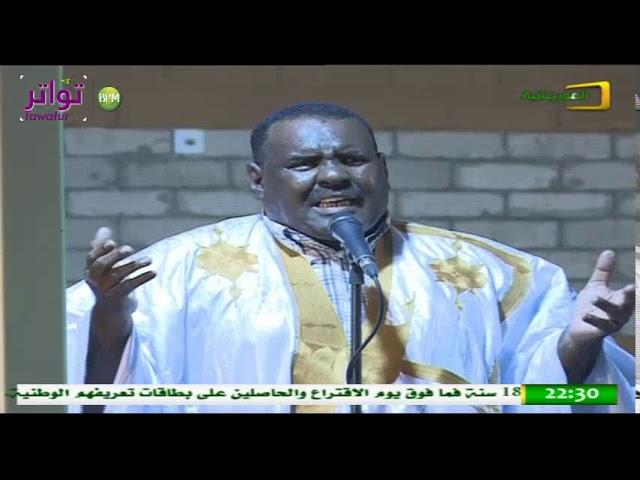 """شاهد كيف أدى محمد ولد الميداح أغنيته الشهيرة  """"الله الله.."""" أمام القادة الأفارقة"""