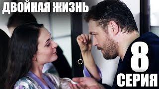 Двойная жизнь Сериал, 8 серия, Русский Сериал мелодрама