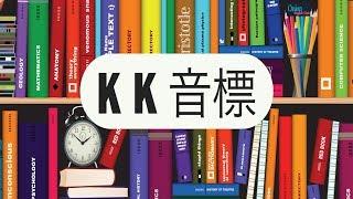 KK音標總複習/母音音標/子音音標/有聲子音/無聲子音