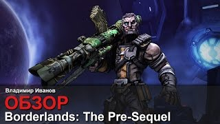 Borderlands: The Pre-Sequel - Обзор [Владимир Иванов]