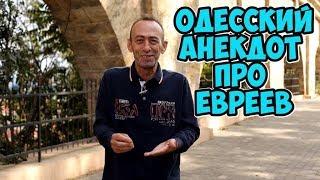 Лучшие одесские анекдоты про евреев Анекдот про Рабиновича