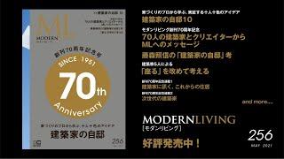 モダンリビング256号「建築家の自邸」発売!|MODERNLIVING