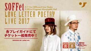 SOFFet Official HP : http://soffet.info/?aid=247 大阪・東京の二箇所...