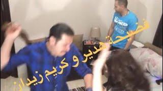 مقلب خالو باسم فى كريم زيدان  ظبطه مع هدير فى الأوضه متلبس