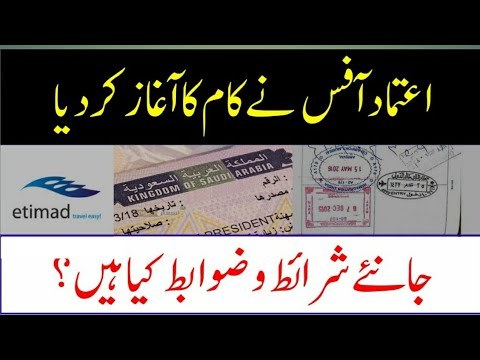 Eitmad office karachi and Islamabad start working