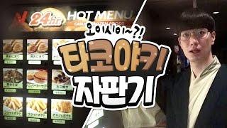 우와 타코야키 자판기라니?! 치킨과 감자튀김까지! 일본 야식자판기!!  '깡졍커플 #11 타코야끼 자판기'