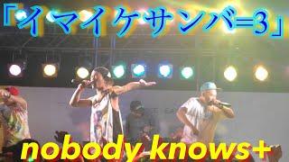 nobodyknows+ - イマイケサンバ
