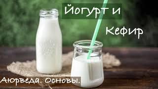Йогурт и Кефир. Аюрведа. Основы.