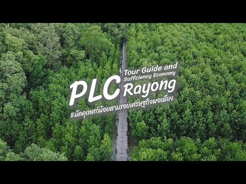 PLC Rayong : Tour Guide and Suffciency Economy