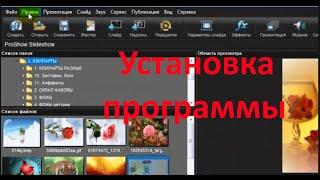 Урок по установке ProShowProducer для Windows 7, 8. 10