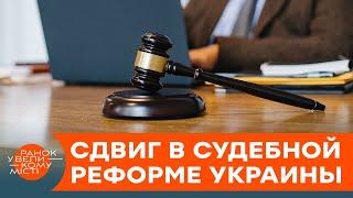 Судебная реформа сдвинулась с мертвой точки. Когда украинские суды станут честными? — ICTV