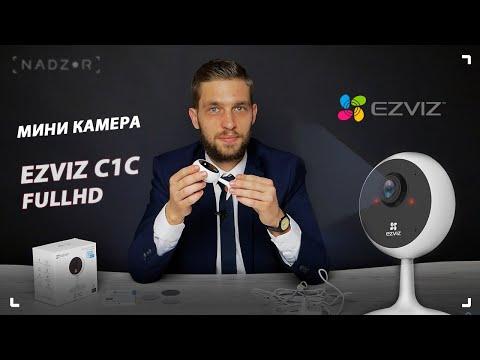 Беспроводная камера видеонаблюдения для дома Ezviz C1C - обзор и подключение.