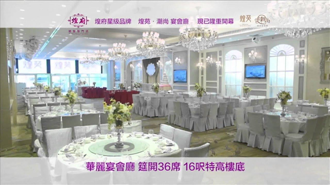 2015 煌府婚宴 The One 空中花園/煌苑宴會廳 廣告 [HD] - YouTube