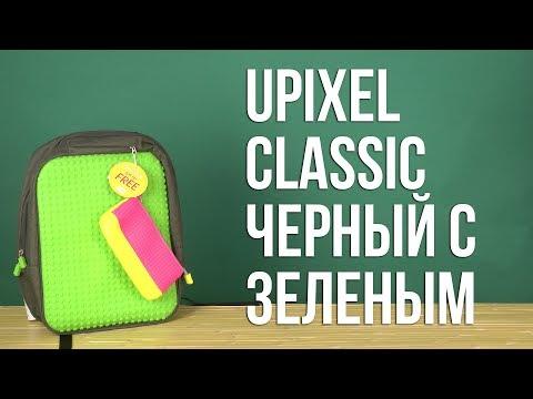fef2969fe690 Upixel Classic – купить школьный рюкзак, сравнение цен интернет ...