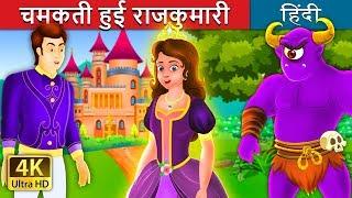 चमकती हुई राजकुमारी | The Glowing Princess Story | Hindi Fairy Tales
