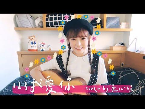 吳心緹-123我愛你(cover)