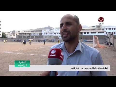 انطلاق بطولة أبطال مديريات عدن لكرة القدم   | تقرير يمن شباب