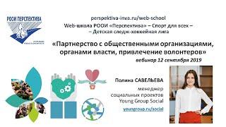 Вебинар: Партнерство с обществ. организациями, органами власти, привлечение волонтеров (12.09.2019)