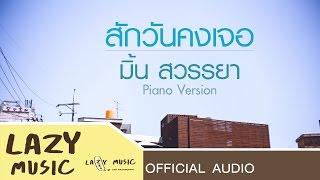 สักวันคงเจอ Piano Version - มิ้น สวรรยา [Official Audio]