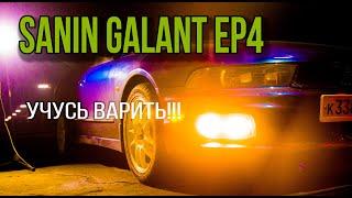 Восстановление и ремонт Mitsubishi Galant 8 1998 #SaninGalantDay4and5(, 2016-11-21T12:05:49.000Z)